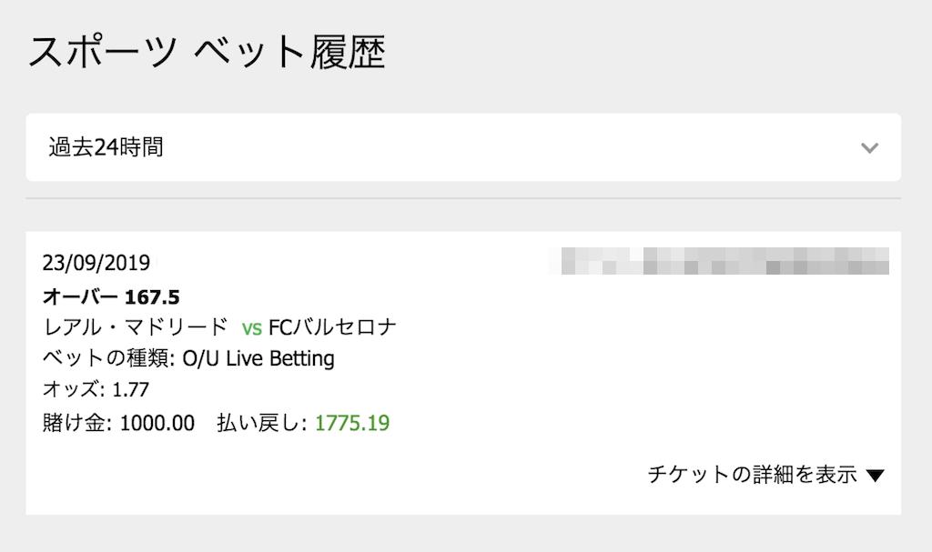 10bet Japanのバスケのライブベット賭け方例4