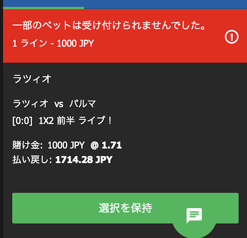 10ベットジャパンのライブベットで賭けられない場合