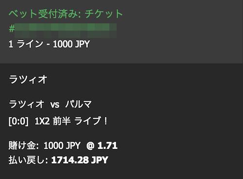 10bet Japanのライブベット完了
