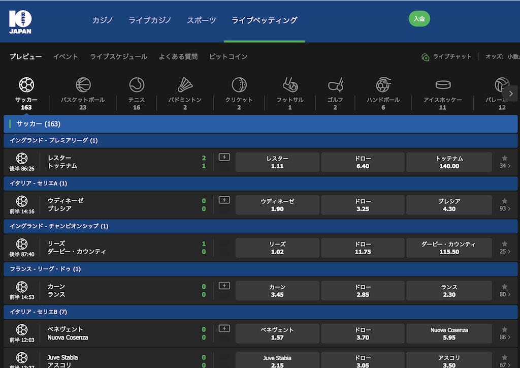 10ベットジャパンのライブベットページ
