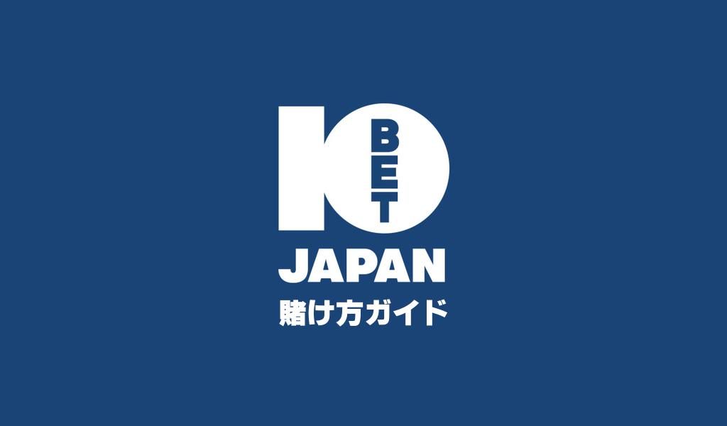 10bet Japan(10ベット・ジャパン)の賭け方ガイド
