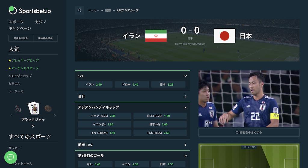 スポーツベットアイオーのサッカー日本代表戦の生中継