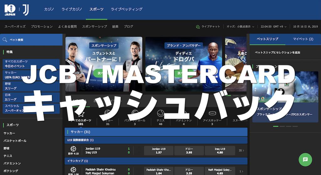 10ベットジャパンのJCB/マスターカード入金キャッシュバック解説