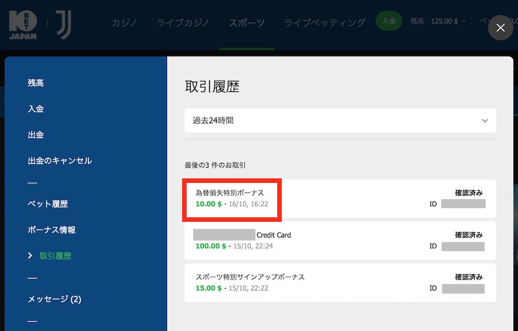 10bet Japanのクレジットカード入金のキャッシュバック