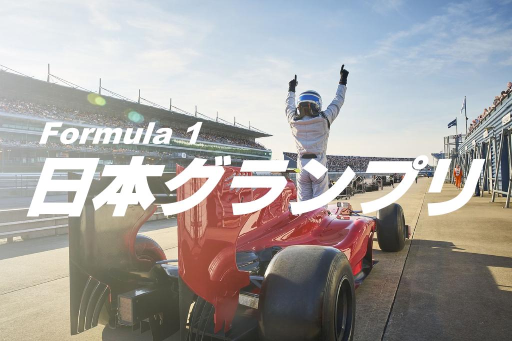 ブックメーカーによるF1日本グランプリの各種オッズ解説