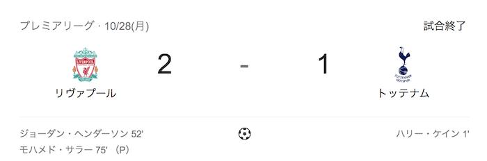 リヴァプールvsトッテナムの試合結果