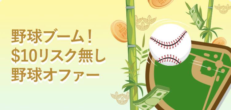 10betの野球フリーベットボーナス