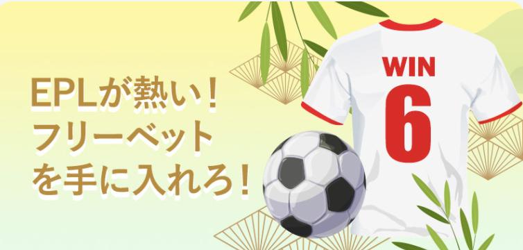 10betJapanのプレミアリーグ連勝プロモ
