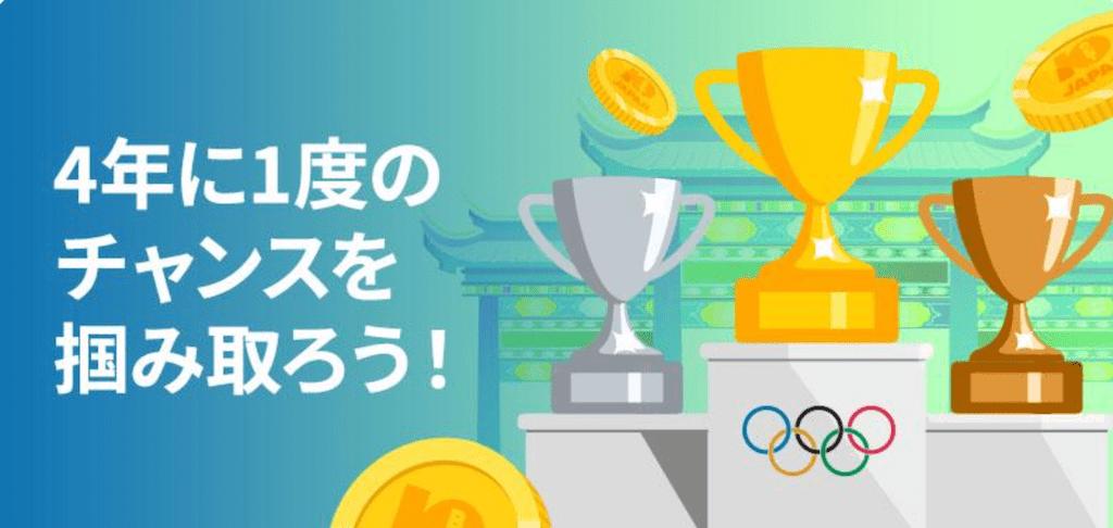 10betのオリンピックリーダーボード