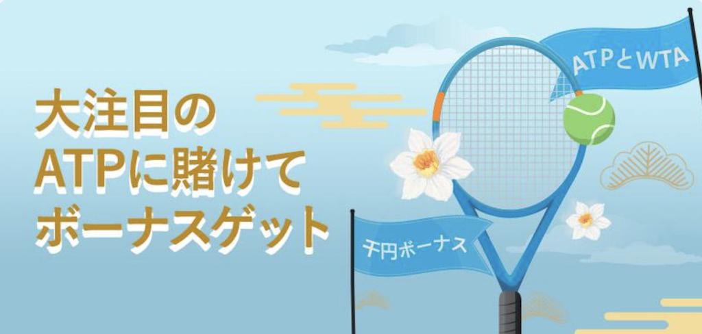 10betのATP・WTA追加ボーナス