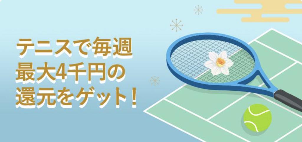 10betJapanのテニス10%返金ボーナス