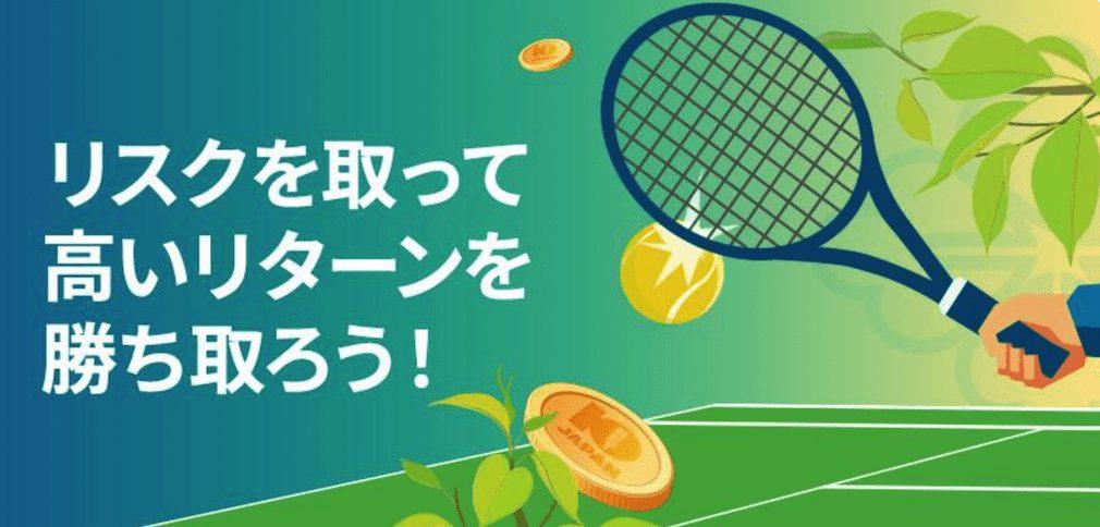 10betのテニスハイリスクプロモ