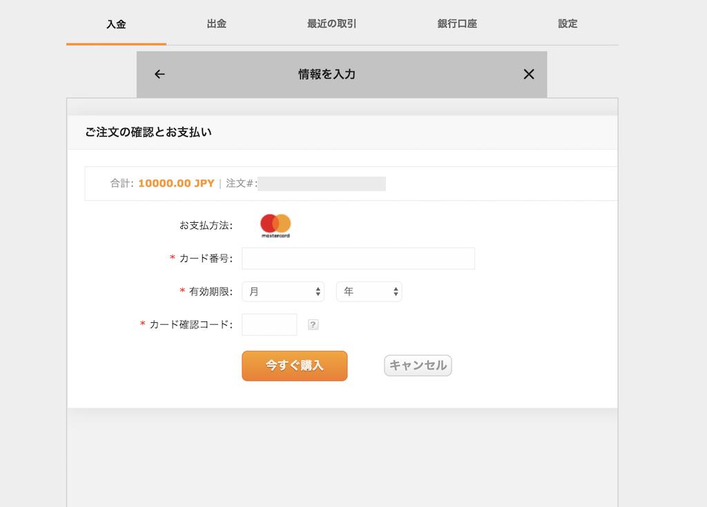 188betクレジットカード入金方法2