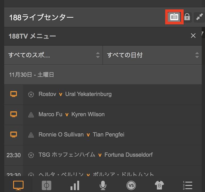 188betTV(ライブストリーミング)配信対象