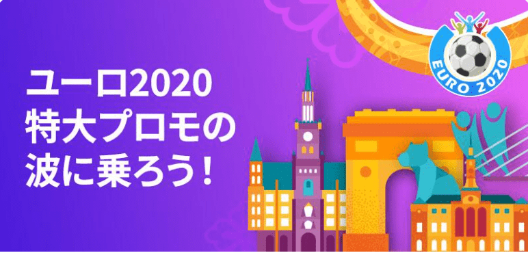 EURO2020チャレンジ