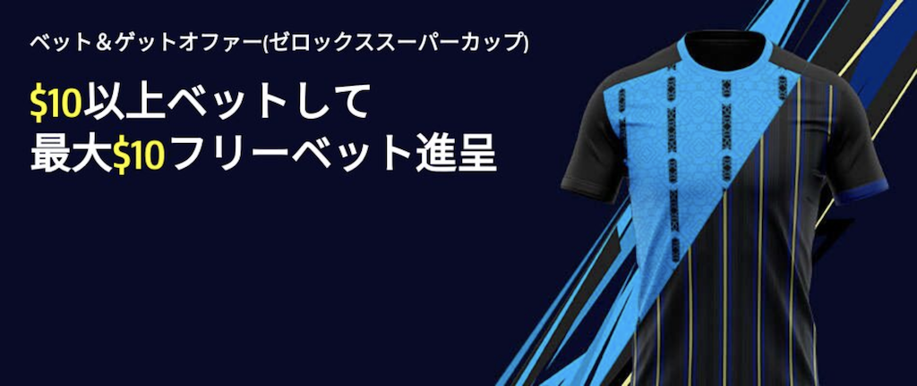 ウィリアムヒルのスーパーカップ(川崎vsG大阪)フリーベット