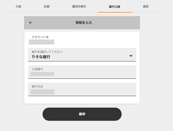 188betの銀行振込口座の登録方法2