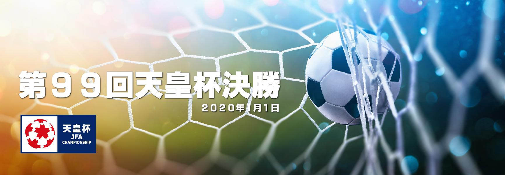 第99回天皇杯(2019)決勝のオッズとデータ