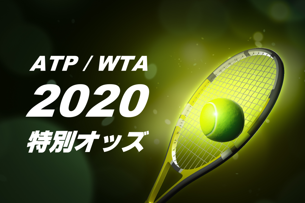 テニスATP/WTA2020シーズン予想オッズ特集