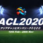 ACL2020優勝オッズ・勝敗予想オッズ