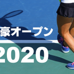 全豪オープン2020優勝予想オッズ・大坂なおみの試合結果