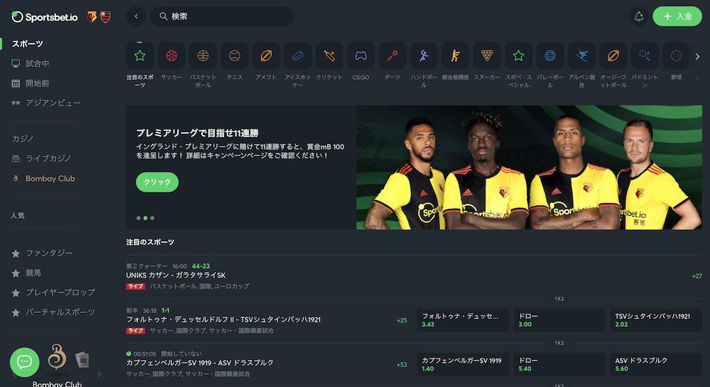 Sportsbet.ioで仮想通貨を買う(アストロペイ対応)