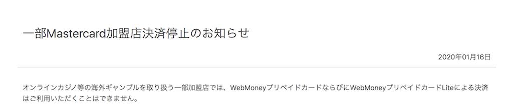 ウェブマネーカードがギャンブルサイト利用禁止に