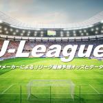 Jリーグ優勝予想オッズ記録