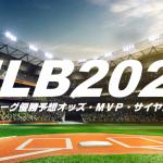 MLB2020ブックメーカー優勝予想オッズそのほか全記録