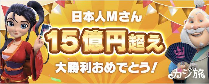 カジ旅で15億円の勝利