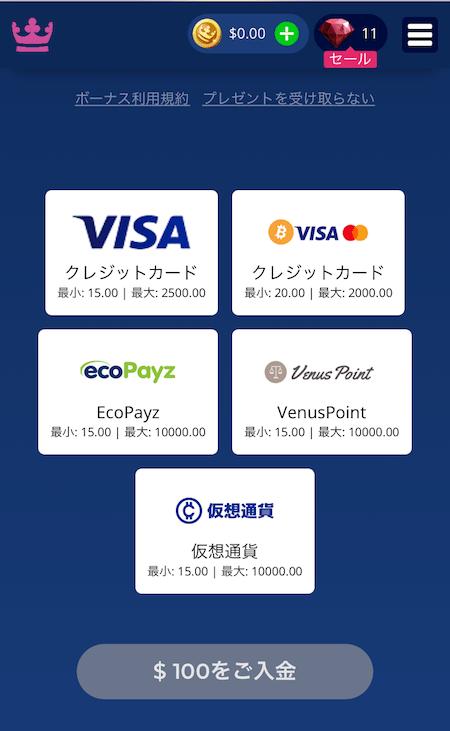 カジ旅の入金方法ガイド(VISAカード)