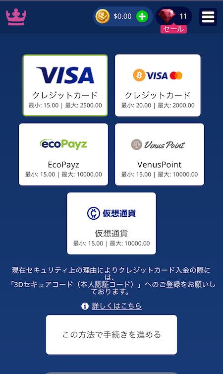 カジ旅の入金方法ガイド3