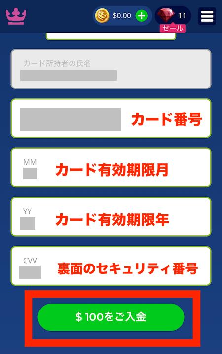 カジ旅の入金方法ガイド(カード情報の入力)