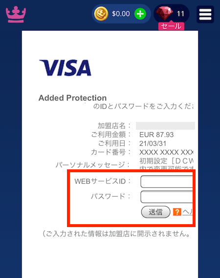 カジ旅の入金方法ガイド(VISAの認証)