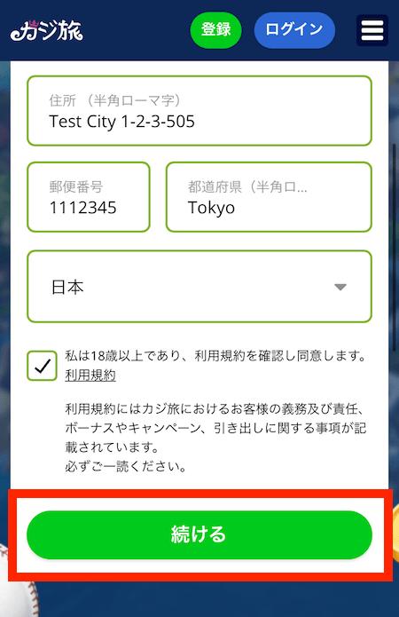 カジ旅の登録方法ガイド4
