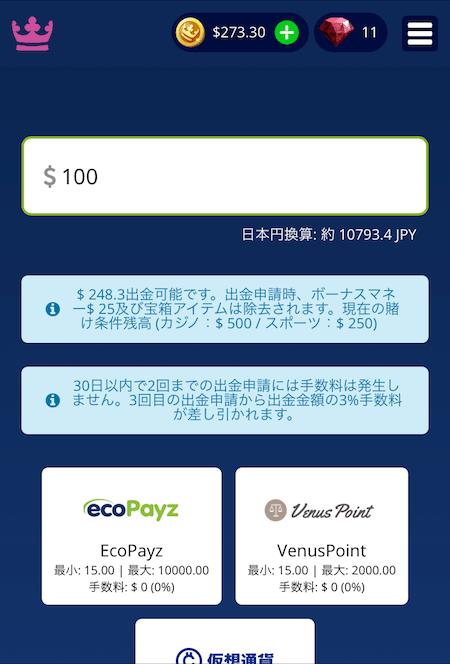 カジ旅の出金方法(出金額の指定)
