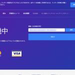クレジットカードでビットコインを買う方法