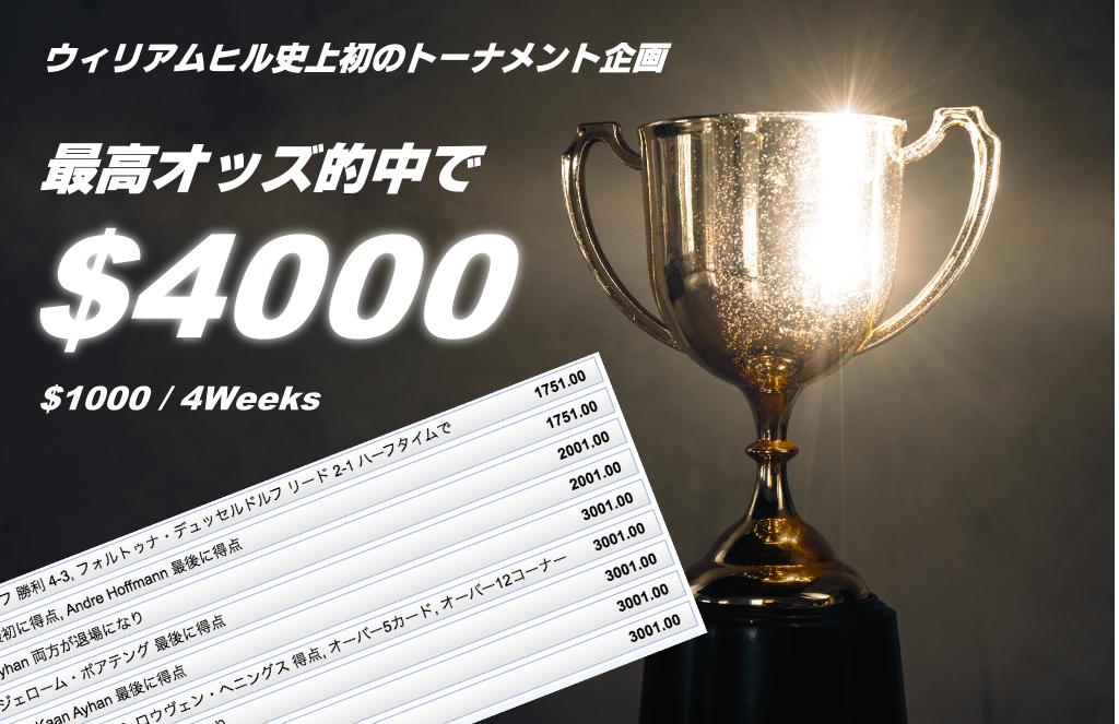 【2020年6月】ウィリアムヒル初トーナメント企画で最大4000ドルのフリーベット獲得!