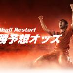 海外サッカー優勝予想オッズ(再開直前)