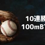 スポーツベットアイオーの日本プロ野球特別ボーナス