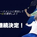 ウィリアムヒルの最高オッズトーナメント(日本限定)