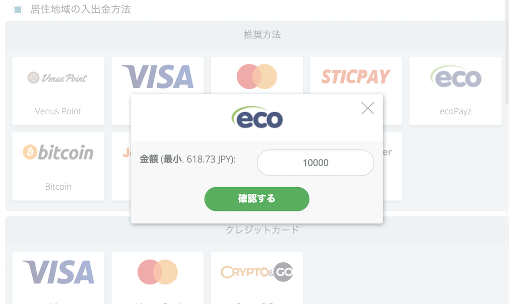 22betにエコペイズで入金