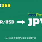 bet365 通貨変更方法(米ドル/ユーロから日本円に変えたい)