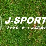 日本のスポーツオッズまとめ