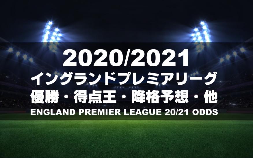 イングランドプレミアリーグ2020/2021シーズンの優勝オッズ他全まとめ