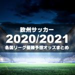 ブックメーカーによる欧州サッカー2020/2021の優勝予想オッズまとめ