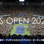 テニス全米オープン2020優勝予想オッズ