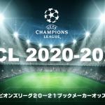 UEFAチャンピオンズリーグ2020-21優勝予想オッズ・全試合予想オッズ総記録