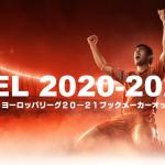ヨーロッパリーグ2020-2021の優勝オッズ・全試合予想オッズまとめ