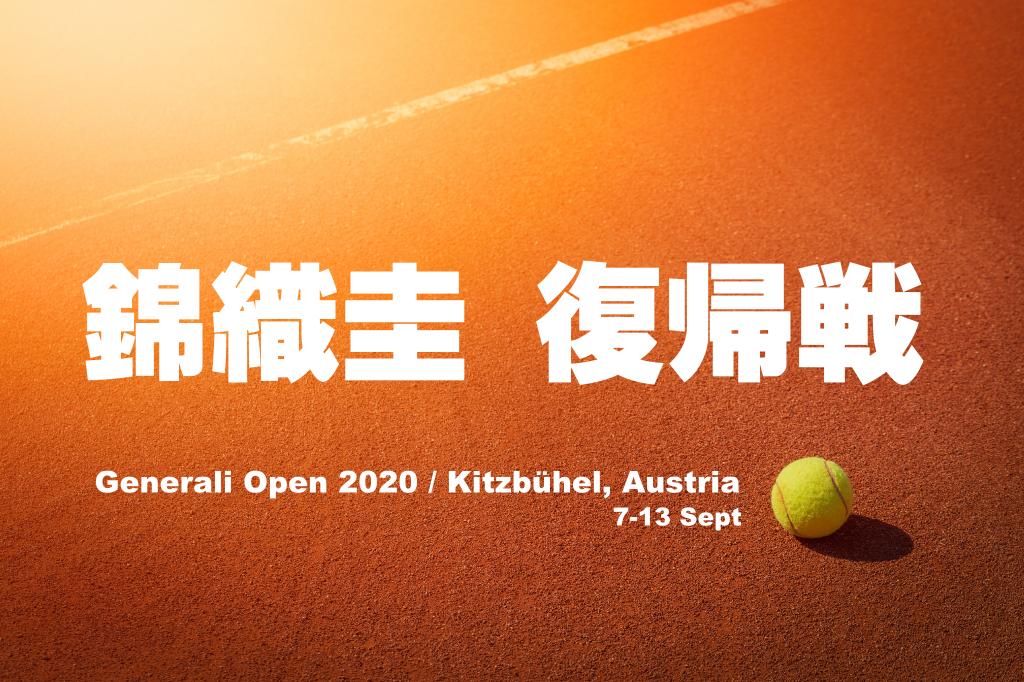 テニス錦織の復帰戦(オーストリア)のオッズ情報